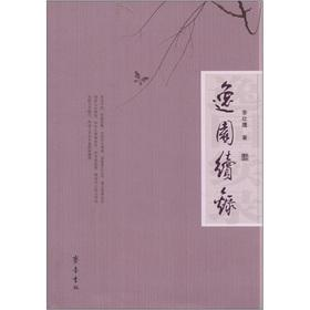 Plaza Park continued recorded(Chinese Edition): LI ZHUANG YING