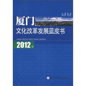 2012 Xiamen cultural reform and development Blue Book(Chinese Edition): LIN QI DAI ZHI WANG