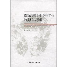 Practice and Thinking of innovation College Students' Party(Chinese Edition): MO KE