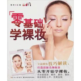 Zero-based school nude makeup(Chinese Edition): XUE LI