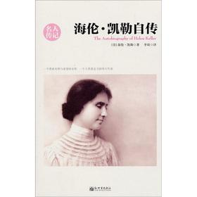 Helen Keller autobiography(Chinese Edition): MEI HAI LUN KAI LE