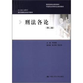 National excellent course materials: (2) of the: LI XI HUI