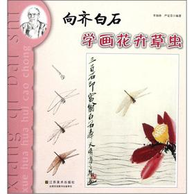 To learn Qi Baishi painting: Flowers and: LI JIA TAO