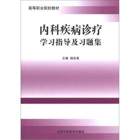 Vocational colleges teaching materials: internal diseases clinic study guides and problem sets(...