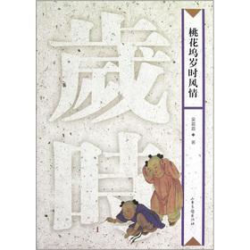 Taohuawu at the age of style(Chinese Edition): WU MEI MEI