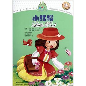 Classic fairy tale series: Little Red Riding: DE GE LIN