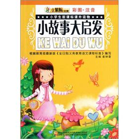 Pupils of small Benxiong Archives New Curriculum reading materials: small story big the inspired (...