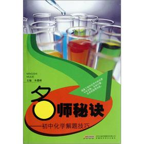 Teacher Tip: junior high school chemistry problem solving skills(Chinese Edition): ZHU MO FENG
