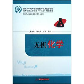 Inorganic chemistry (for pharmacy. medical examination and other professional to National ...