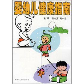 Infant Health Guide(Chinese Edition): ZHANG ZHONG YUAN LIU XIAO ZHANG