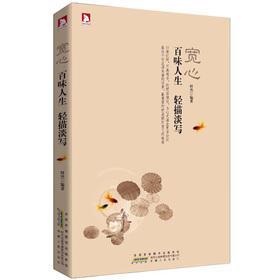 Soothing: Barilla life. understatement(Chinese Edition): SHI RAN