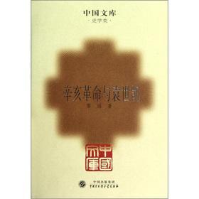 China the library: Revolution with Yuan Shikai(Chinese Edition): LI SHU