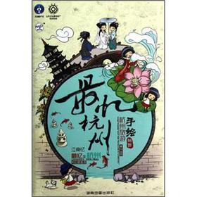 The Hangzhou travel hand-painted map(Chinese Edition): OU YANG JIN WEI XU QI
