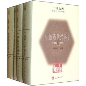 Library of China: modern Chinese economic history (1895-1927) (Set of 4)(Chinese Edition): WANG ...