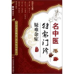 The name TCM special needs patient: incurable diseases(Chinese Edition): ZHOU YU PING