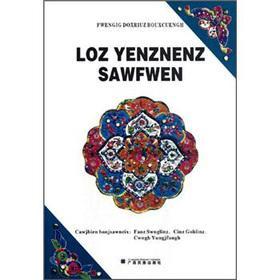 Zhuang Shichuan Elegy: first year book Huan (Zhuang and control)(Chinese Edition): FAN SHENG LIN ...