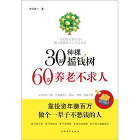 30-year-old species of trees cash cow. 60-year-old pension (Chinese Edition): RI JI CHUAN YING YI