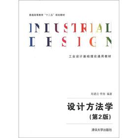 Universal textbook of the basic theory of industrial design: design methodology (2)(Chinese Edition...
