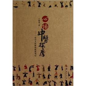 The Heart Awakening Chinese massage: a blind physician's clinical notes(Chinese Edition): WANG...