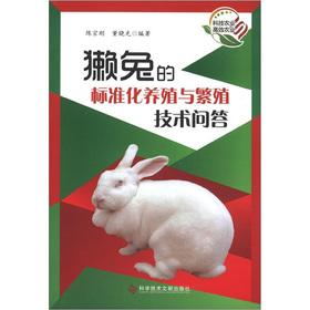 Rex standardized breeding and reproduction technology Q(Chinese Edition): CHEN ZONG GANG DONG XIAO ...