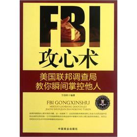 FBI Psychoanalysis: the FBI teach you instant control others(Chinese Edition): WAN JIA XIN