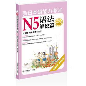 New JLPT N5 grammar explanations papers (2)(Chinese: RI HAI LAO