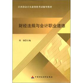 Jiangxi Province in 2012 accounting qualification exam resource materials: financial regulations ...