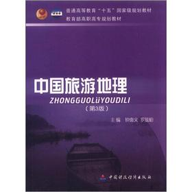 Ordinary Higher Education Tenth Five-Year national planning materials. Ministry of Education. ...