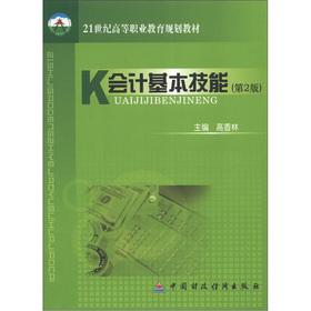 21st century vocational education planning materials: the accounting basic skills (2)(Chinese ...
