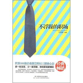 Impetuous workplace(Chinese Edition): SHI RONG XIN