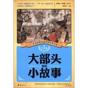 The voluminous story (foreign volume)(Chinese Edition): KE TENG ZI