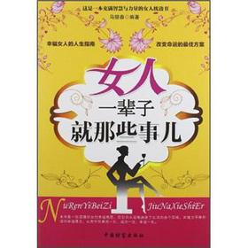 Woman a lifetime on that thing(Chinese Edition): MA YIN CHUN