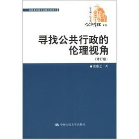 Public Management Library: Find the ethical perspective of public administration (Revised Edition)(...
