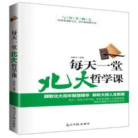 Chat with the wise: Every day. a Peking University philosophy class(Chinese Edition): WEN LI JUN