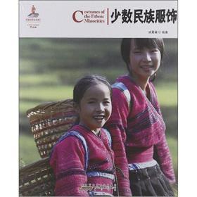China: Ethnic Dress(Chinese Edition): QI JIA FU
