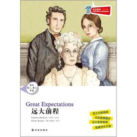 Relish Reading Classic: Great Expectations (suitable for high 2 High grade 3) (including CD-ROM)(...