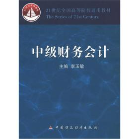 The generic textbook of national universities in the 21st century: Intermediate Accounting(Chinese ...