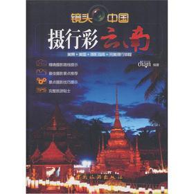 Lens classic series (suit full 4)(Chinese Edition): KUN MING DIAN DIAN WEN HUA CHUAN BO YOU XIAN ...