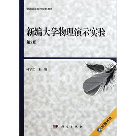 Of the colleges and planning materials: New: HE YU HONG