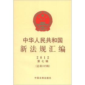 The new regulations of the People's Republic of China compilation series 7 (2012) (185 ...