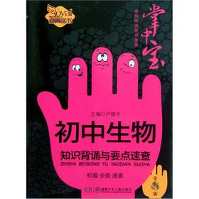 Excellent companion reading Important Fact palm-sized: junior high biological knowledge recite ...