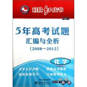 Gui Zhuang Redbook Series 5 College Entrance: HU JIN HUA