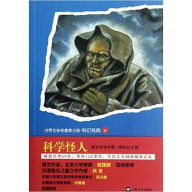 World Literature Youth Edition sci-fi classic. 33: YING MA LI