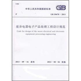 Waste electrical and electronic products processing engineering design specifications (GB 50678-...