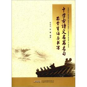 Famous famous Appreciation recitation of ancient poetry in secondary schools and writing(Chinese ...