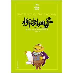 The Charlotte Library: Wind in the Willows(Chinese Edition): YING GE LEI E MU