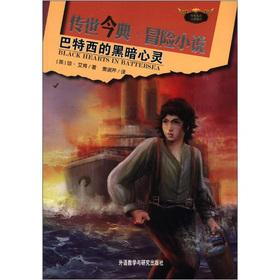 Handed down this Code Adventure Fiction: Battersea dark mind(Chinese Edition): YING QIONG AI KEN ...