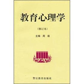 Educational Psychology (Amendment)(Chinese Edition): ZHOU YING