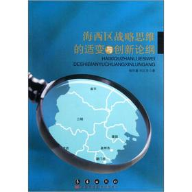 Appropriate transition of the West of strategic thinking and innovation Outline of(Chinese Edition)...