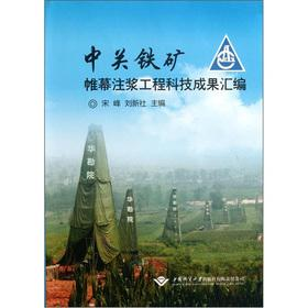 Relations iron curtain grouting of scientific and technological achievements compilation(Chinese ...